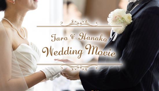 結婚式などのメモリアル動画作成