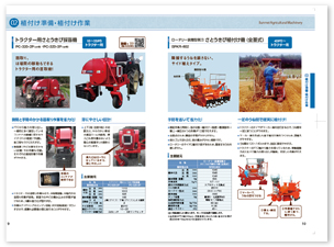 トラクター用さとうきび採苗機カタログ