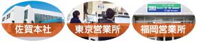 佐賀本社、東京営業所、福岡営業所日本全国対応しております。
