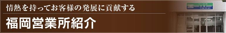 情熱を持ってお客様の発展に貢献する 福岡営業所紹介