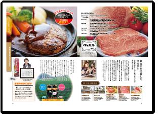 お肉のパンフレット制作・パンフレットデザイン