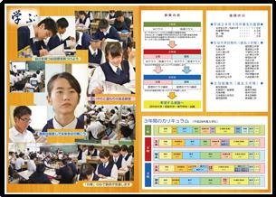 学校のパンフレット制作・パンフレットデザイン