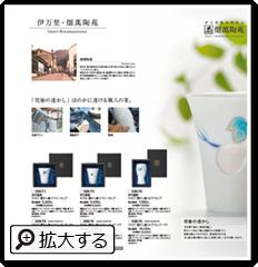 株式会社三光の東京営業所が作成した印刷物 陶器
