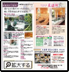株式会社三光の東京営業所が作成した印刷物 温泉