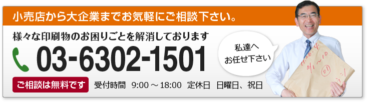 印刷物のお困り事を解消しております。東京営業所番号:03-6302-1501
