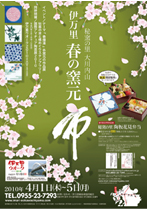 株式会社三光の東京営業所が作成した印刷物 ポスター