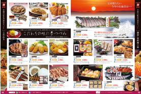 株式会社三光の東京営業所が作成した印刷物 カタログ