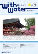 株式会社三光の東京営業所が作成した印刷物 社内報