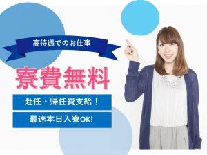 伊万里・佐賀求人ナビ/2019年12月3日最新情報