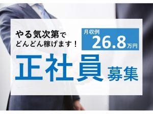 伊万里・佐賀求人ナビ/2019年11月20日最新情報