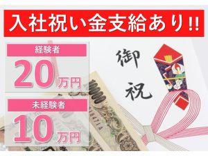 伊万里・佐賀求人ナビ/2019年11月7日最新情報