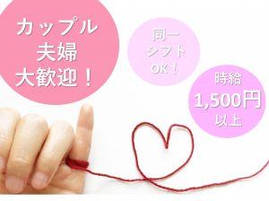 伊万里・佐賀求人ナビ/2019年11月19日最新情報