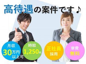 伊万里・佐賀求人ナビ/2019年11月22日最新情報