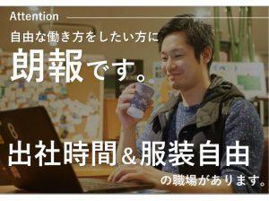 伊万里・佐賀求人ナビ/2019年11月29日最新情報