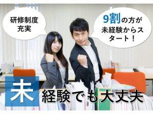 伊万里・佐賀求人ナビ/2019年12月5日最新情報