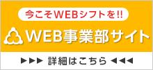 三光のWEB事業部へのサイトはこちら