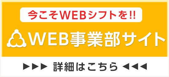今こそWEBシフトを!! WEB事業部サイト