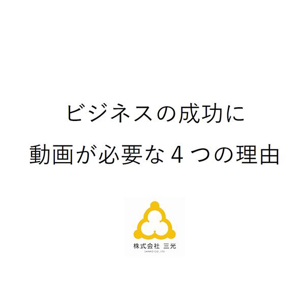 株式会社三光取扱カタログ